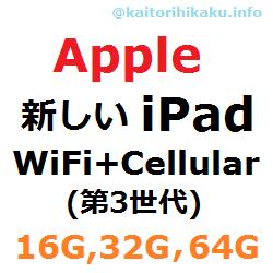 apple-ipad3