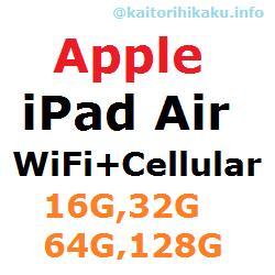 apple-ipadair