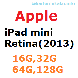 apple-ipadminiretina-cellular
