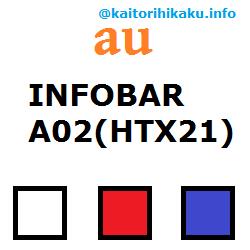 au-infobara02