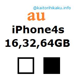 au-iphone4s