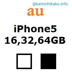 au-iphone5