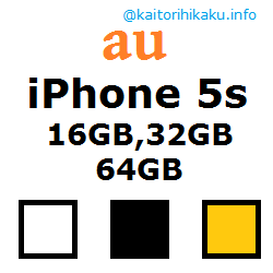 au-iphone5s
