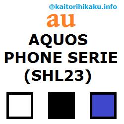 au-shl23