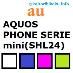 au-shl24