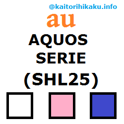 au-shl25