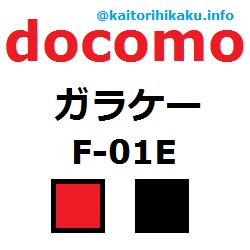 docomo-f-01e