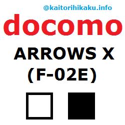 docomo-f-02e