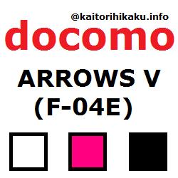 docomo-f-04e