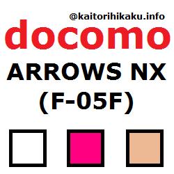 docomo-f-05f