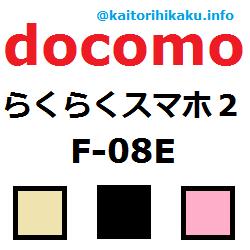 docomo-f-08e