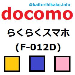 docomo-f-12d