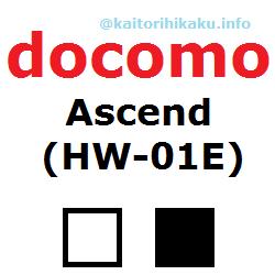 docomo-hw-01e
