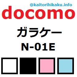 docomo-n-01e