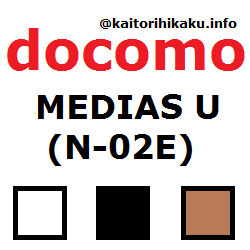 docomo-n-02e