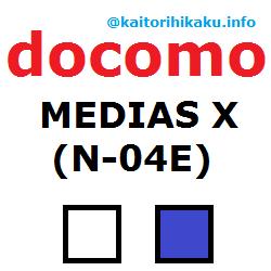 docomo-n-04e