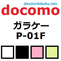 docomo-p-01f