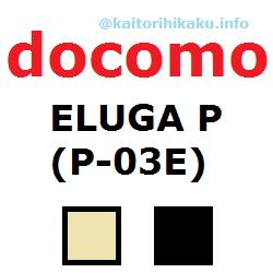 docomo-p-03e