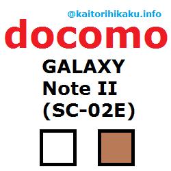 docomo-sc-02e