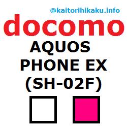 docomo-sh-02f
