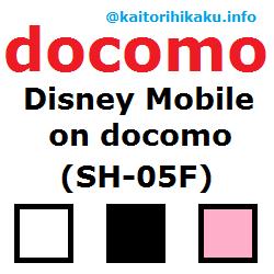 docomo-sh-05f
