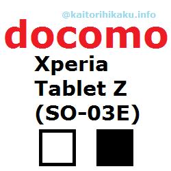 docomo-so-03e