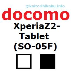 docomo-so-05f