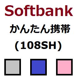 sb-108sh