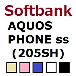 sb-205sh