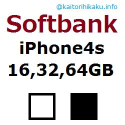 sb-iphone4s