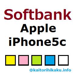 sb-iphone5c