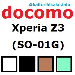 docomo-so-01g