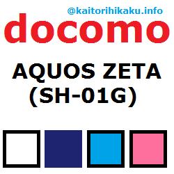 docomo-sh-01g