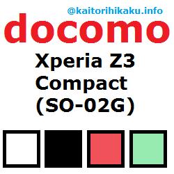 docomo-so-02g