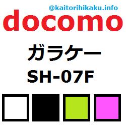 docomo-sh-07f