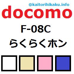 docomo-f-08c