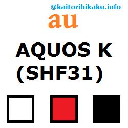 au-shf31