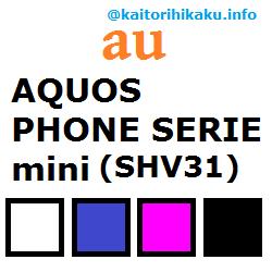 au-shv31