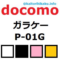 docomo-p-01g
