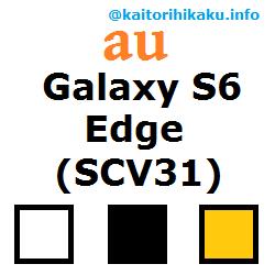 au-scv31
