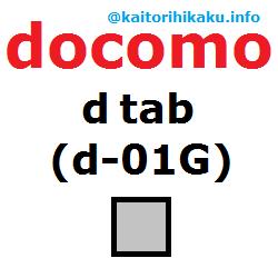 docomo-d-01g