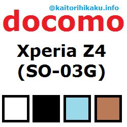 docomo-so-03g