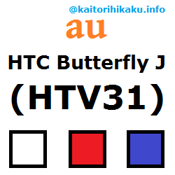 au-htv31