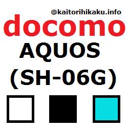 docomo-sh-06g