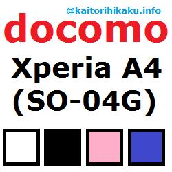 docomo-so-04g