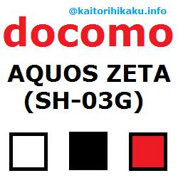 docomo-sh-03g