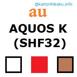 au-shf32